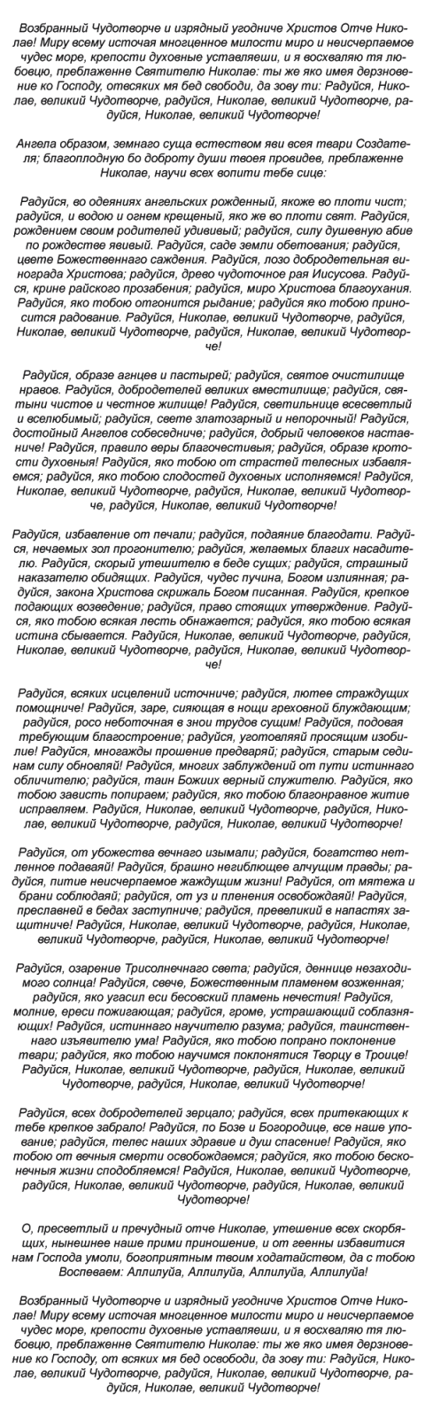 Молитва Николаю Чудотворцу 23j1lli