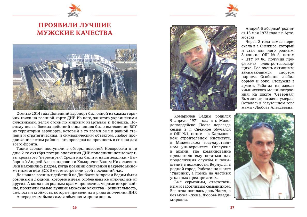 """Книга автора Людмилы Лысенко """"Здравствуй дед"""" 260rjg8"""