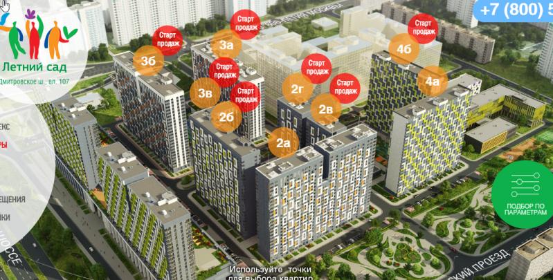 Ожидается продажа новых корпусов с квартирами меньшей площади 287oxe8