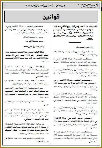 صدور قانون التقاعد الجديد في الجريدة الرسمية 2dqshex