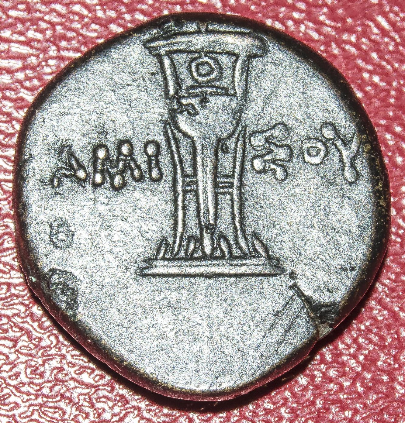 AE18 de Amisos (Pontos). Artemis a derecha. AMI-ΣOY. Trípode. 2hx4unr