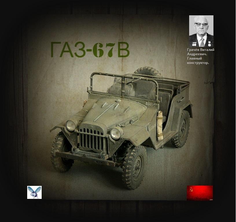 ГАЗ-67В,1/35,TRUMPETER 2njvtw7