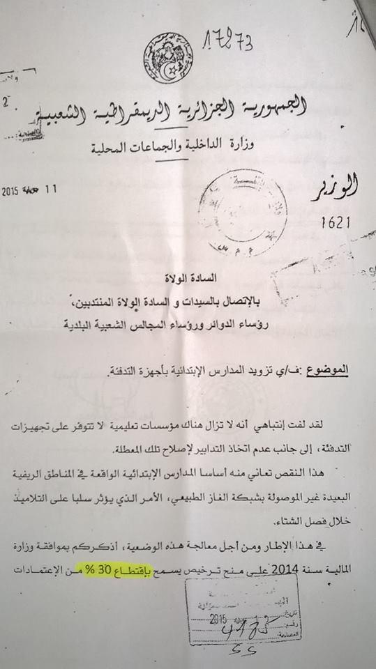 فيما يخص تزويد المدارس الإبندائية بأجهزة التدفية - صفحة 3 2quklli