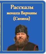 Владимир Шебзухов Притчи  - Страница 26 2vnlzbm