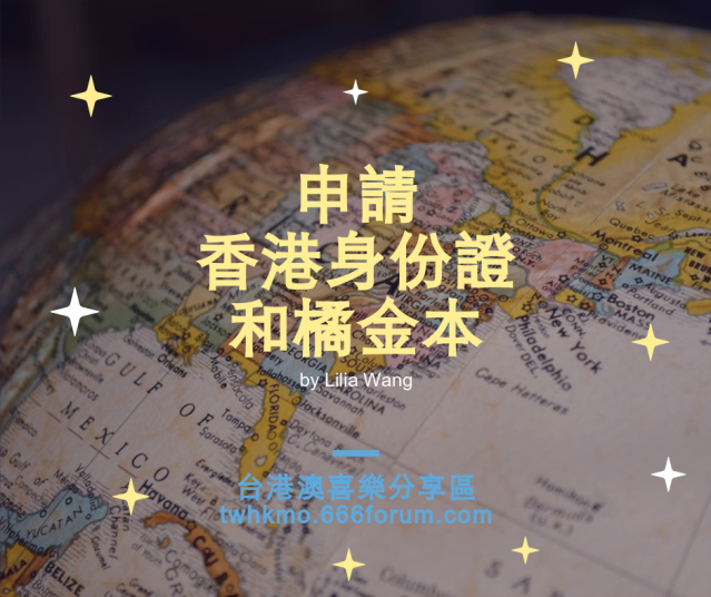 【港台婚姻 | 身分證 | 橘金本 | 手續】如何申請香港身份證和多次出入許可證(橘金本) 2wmks4y