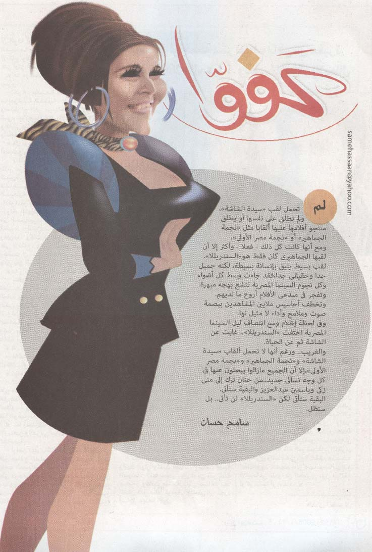 مقال - مقال صحفي : عفواً ... بقلم سامح حسين 2008 م 2z512jt