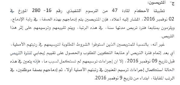 إضافة سنة تربص للمتربص المدمج في رتبة أعلى 312ifc0