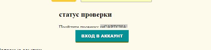 Не открывается reCAPTCHA. 33erdsn
