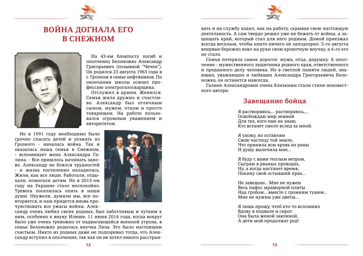"""Книга автора Людмилы Лысенко """"Здравствуй дед"""" 34o3l28"""