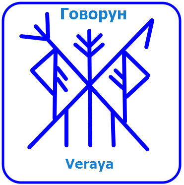 "Став "" Говорун "" от Veraya 4sb7e1"
