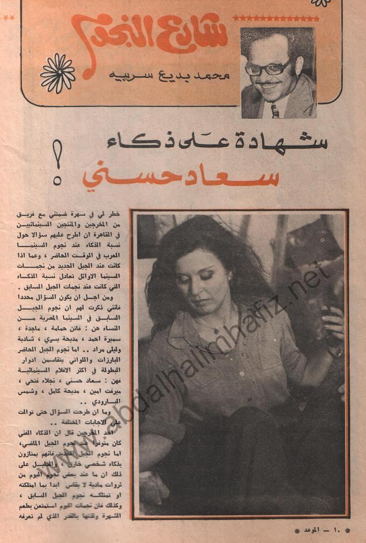 مقال - مقال صحفي : شهادة على ذكاء سعاد حسني ! 1979(؟) م 8yt91h