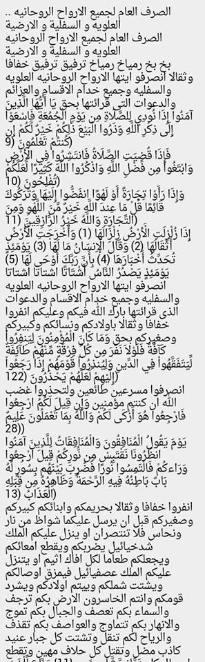 اصراف خدام كويس جدا - صفحة 2 9097c9