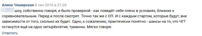 Виктория Синицина - Никита Кацалапов - 5 - Страница 26 Dddlxc