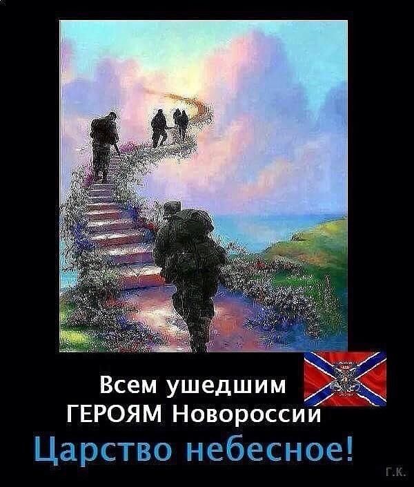Стихи, Посвященные Памяти Героев Донбасса. Dp7ez8