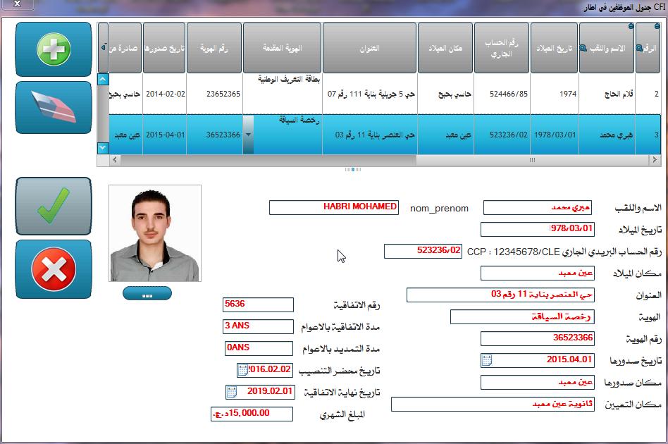 برنامج لتسيير عمال عقود الإدماج المهني بالبلديات  I2r3ps