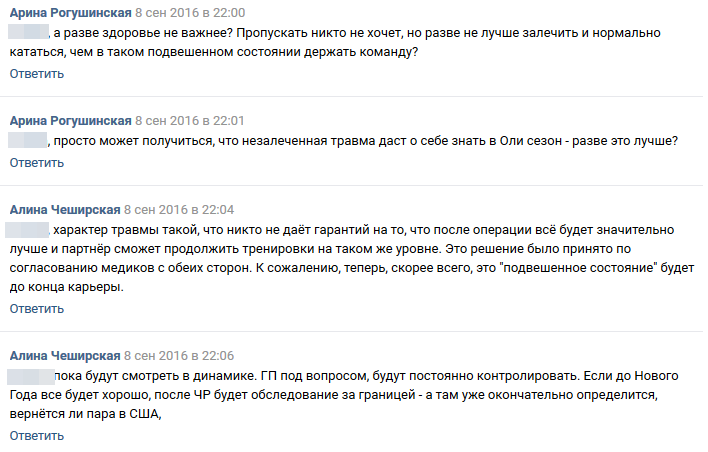 Виктория Синицина - Никита Кацалапов - 5 - Страница 26 Ieo4uu