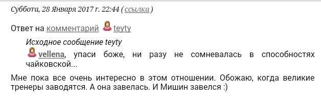 Виктория Синицина - Никита Кацалапов - 6 - Страница 6 Iv8i6f