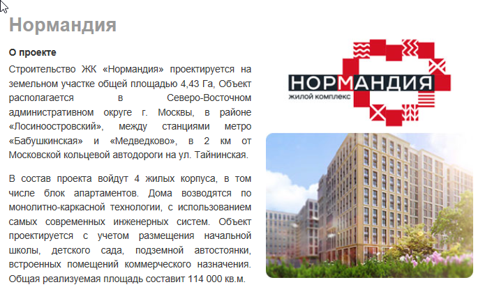 Новый проект Эталона в Москве - ЖК «Нормандия»  J806yf