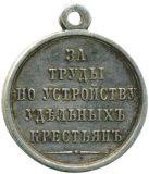 Жетон (медалевидный) « Благодарная  Россия  царю  освободителю» Qq4rav