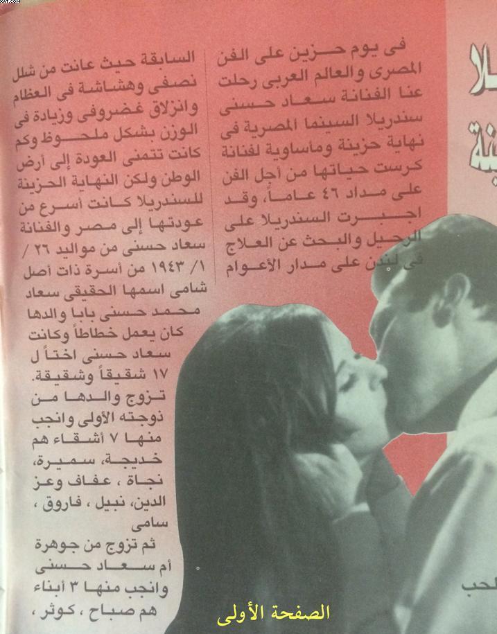 مقال صحفي : رحلت سندريلا الحب 2001 م S4ugev