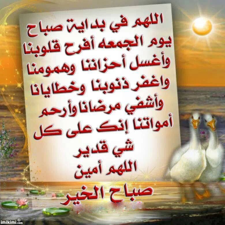 جمعة مباركة بإذن الله   - صفحة 7 Voakbr