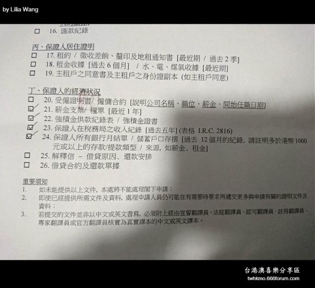 【港台婚姻 | 受養人 | 手續】如何申請香港受養人簽證 Zl1y01