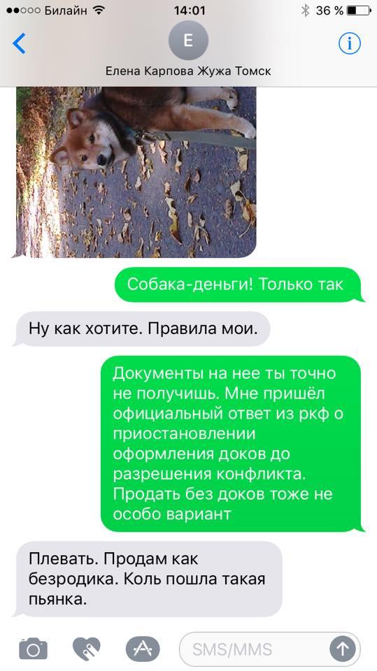 Афера Елены Карповой №???? 107mko4