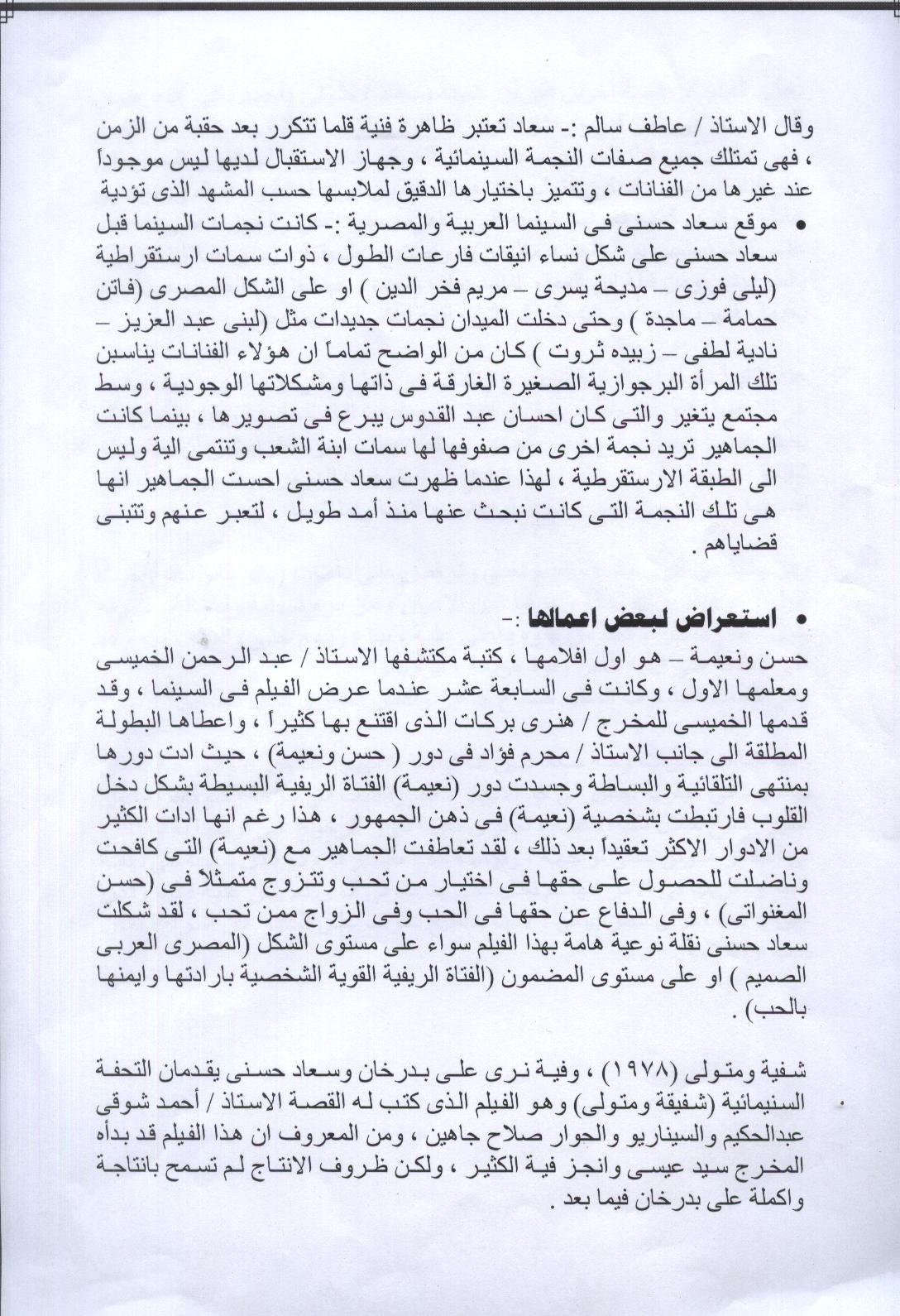 مقال - مقال صحفي : قصة حياة سعاد حسني .. مأخوذة من أحد الكتب 2006 (؟) م 14dikih