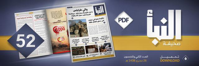 آخر أخبار الدولة الاسلامية في صحيفة الـنـبـأ العدد 52  16lk5ja