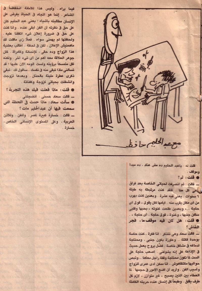 حوار صحفي : سعاد حسني ... الزواج استمر 6 سنوات والطلاق كان بسبب جوهري ! 1993 م 1xb7o