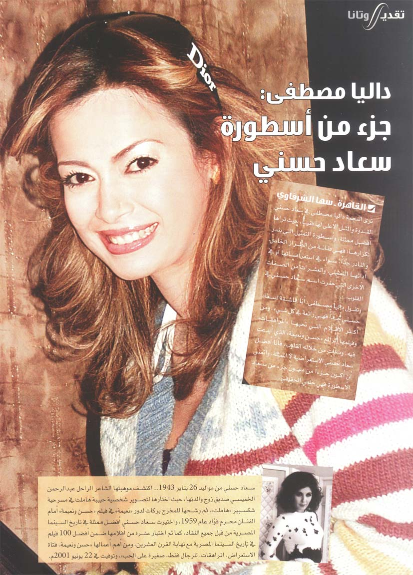 مقال - مقال صحفي : داليا مصطفى .. جزء من أسطورة سعاد حسني 2008 م 212vm80