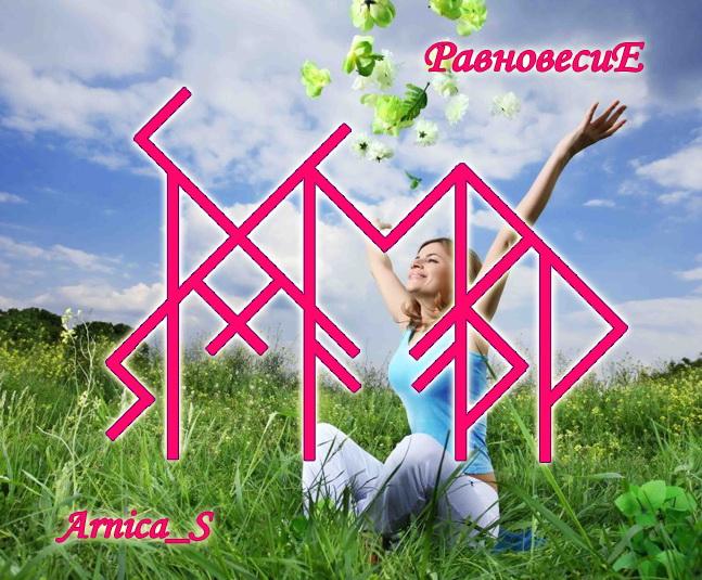 """Став """"Равновесие"""" от Arnica_S 21ci7m0"""