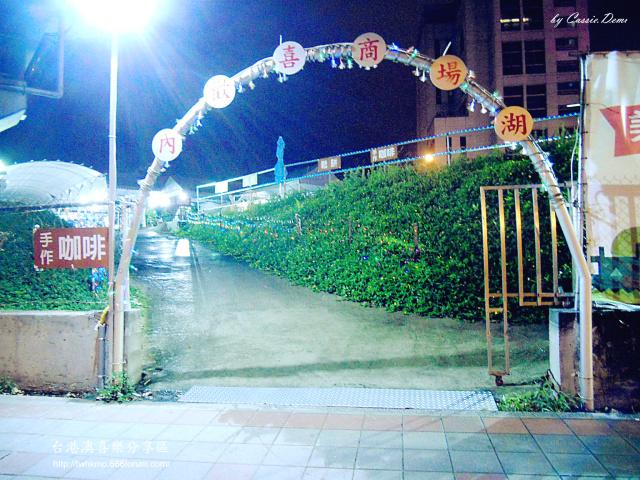 【台北旅遊 | 內湖 | 市集】新開幕的內湖尋寶市集/內湖歡喜商場 (時報廣場斜對面) 21jn5w5