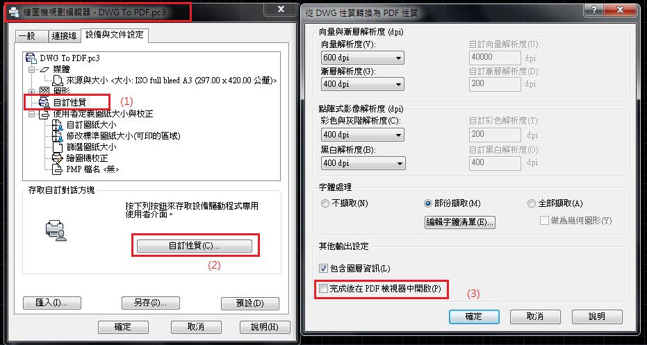 [分享]PDF批次出圖(簡化版)!! - 頁 3 232o2t