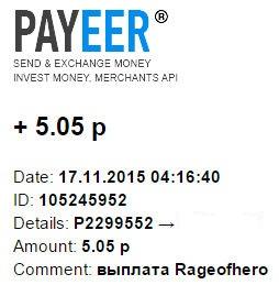 rageofhero.ru-игра на вывод денег 23uqts6