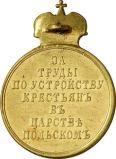 Жетон (медалевидный) « Благодарная  Россия  царю  освободителю» 2586t06