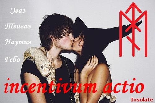 """Рунический став, побуждающий к действию, """"Incentivum Action"""" Автор: Insolate  2j1uf0m"""