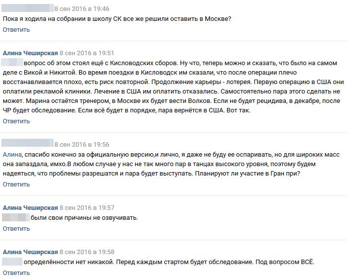Виктория Синицина - Никита Кацалапов - 5 - Страница 26 2lsk1gi