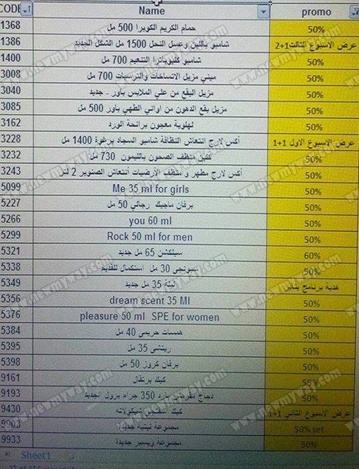 اقوي العروض وخصومات 50% في كتالوج ماي واي مصر يناير 2016 2nn1oi