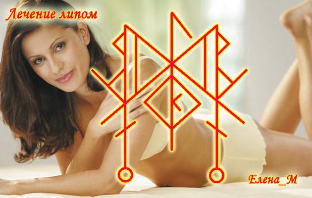 """Елена_М """"Лечение липом"""" 2qiqww8"""