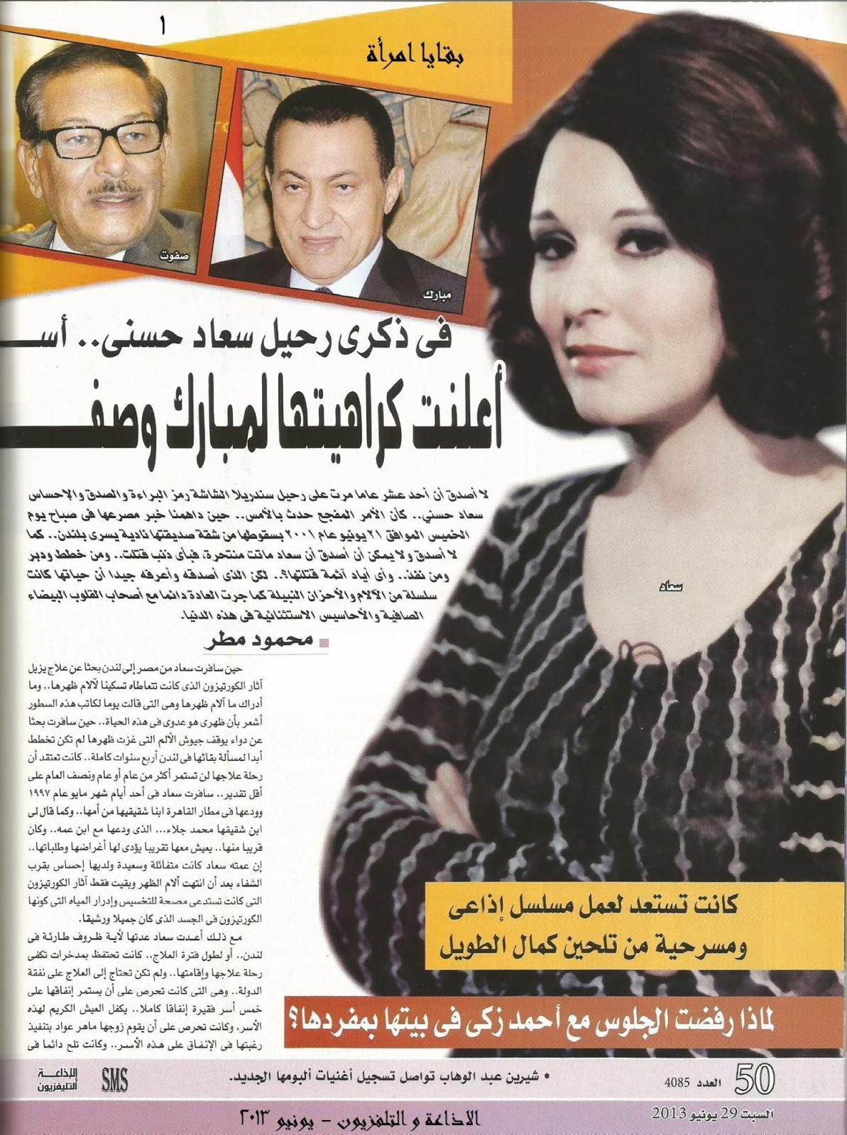 مقال - مقال صحفي : في ذكرى رحيل سعاد حسني .. أسرار جديدة 2013 م 2reo850