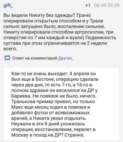 Виктория Синицина - Никита Кацалапов - 5 - Страница 26 2rzs4gm