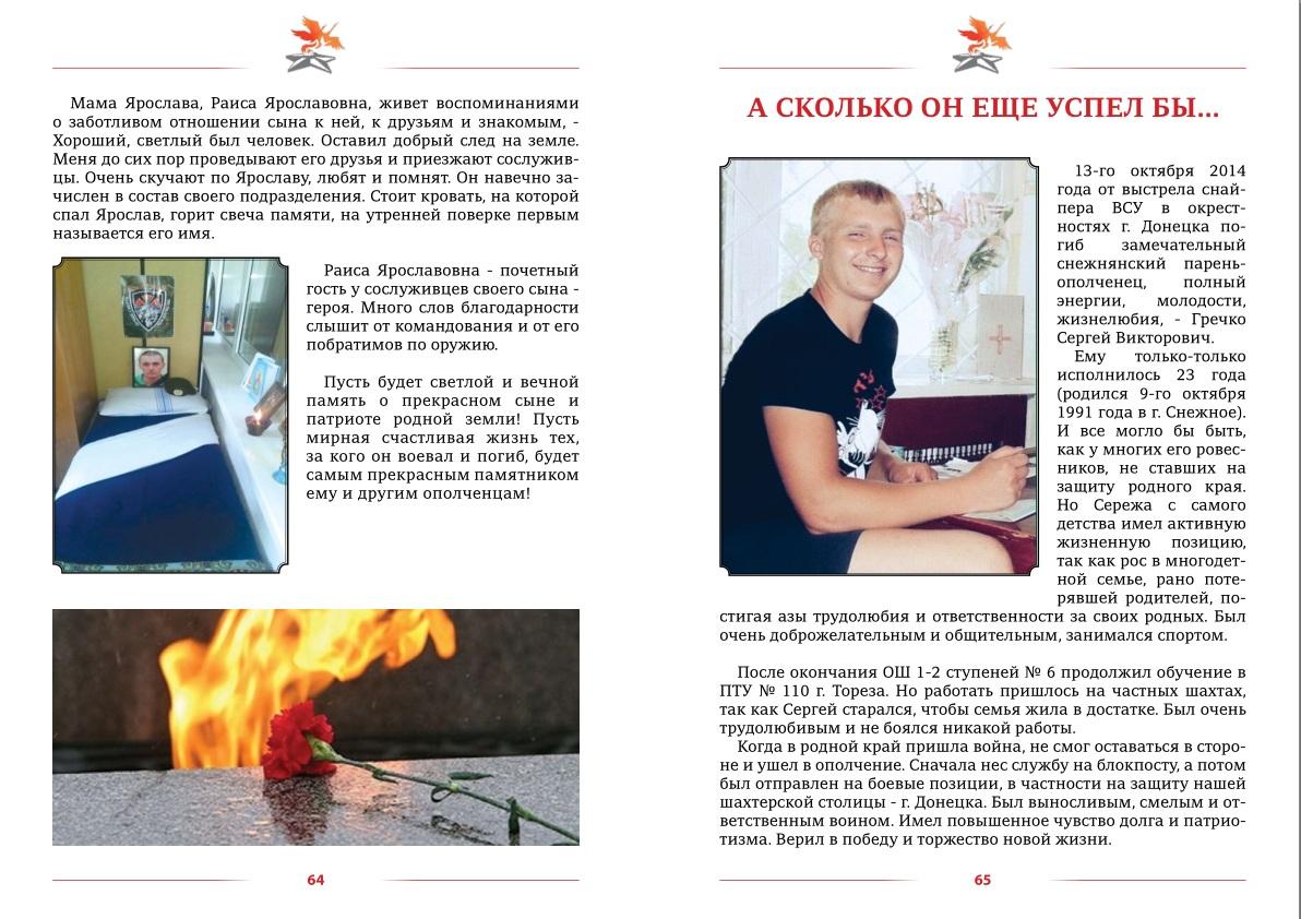 """Книга автора Людмилы Лысенко """"Здравствуй дед"""" 2u6gqqx"""