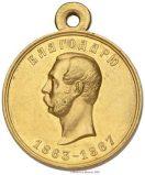 Жетон (медалевидный) « Благодарная  Россия  царю  освободителю» 2yn19a8