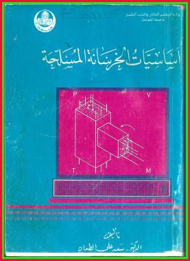 اساسيات الخرسانة المسلحة بالعربية 2zxtmwg