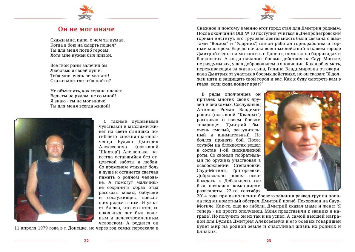 """Книга автора Людмилы Лысенко """"Здравствуй дед"""" 33kep2c"""
