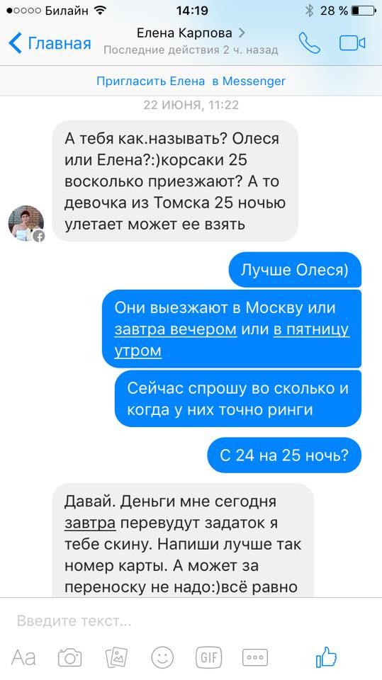 Афера Елены Карповой №???? 34jf19d