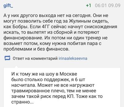 Виктория Синицина - Никита Кацалапов - 5 - Страница 26 5wyu55