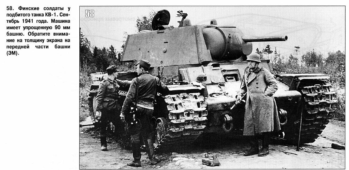 КВ-1 Ленинградский фронт 1942г 5zel3n