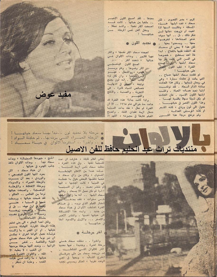 مقال - مقال صحفي : سعاد حسني بالالوان 1972 م Al6qn6